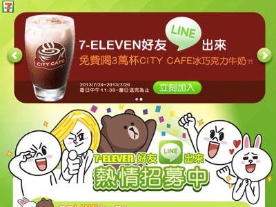 LINE、7-11 再度合作,免費喝 3 萬杯 CITY CAFE 冰巧克力牛奶