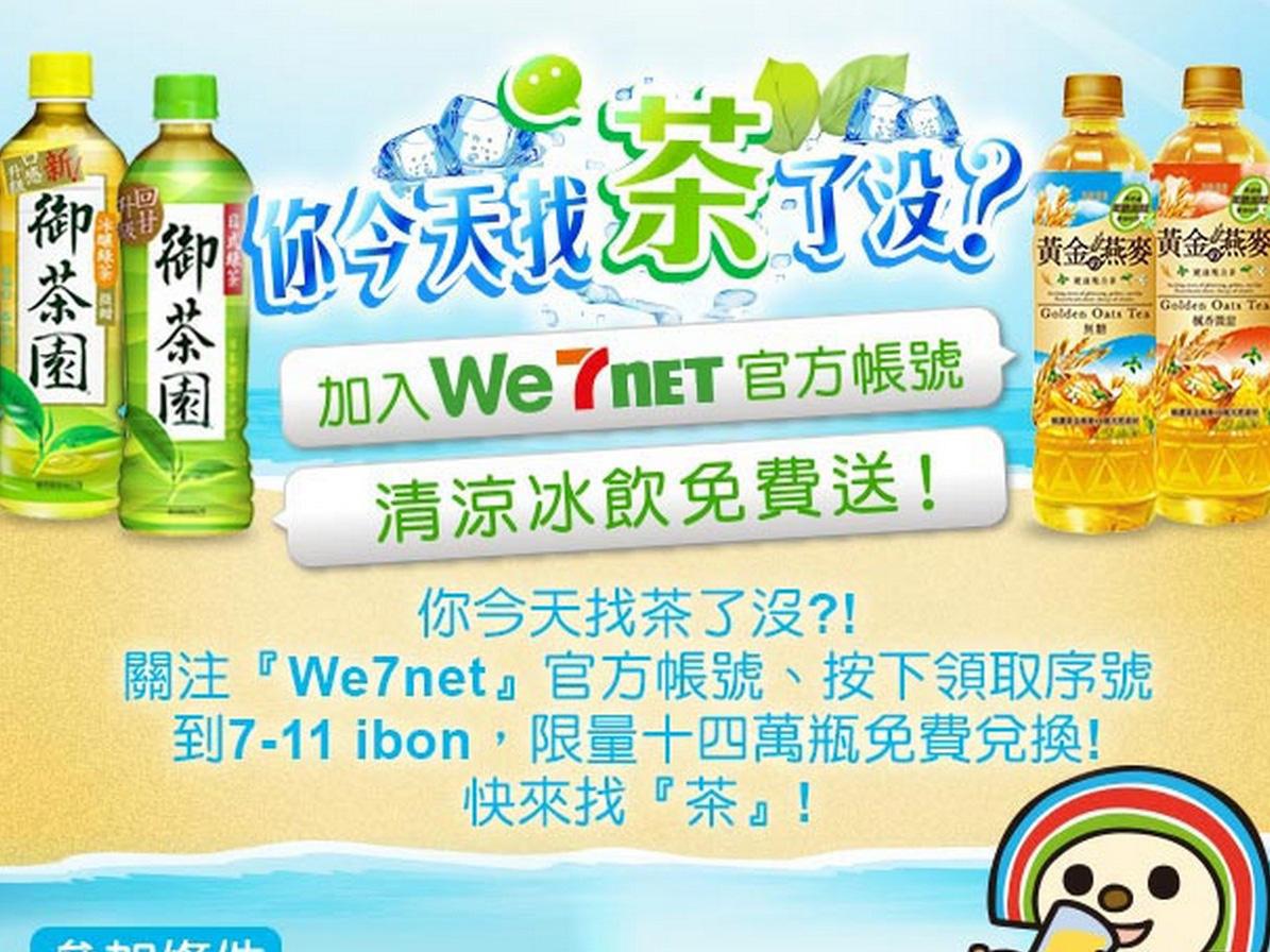 社群聊天服務飲料戰開打!WeChat 每天送5000瓶茶飲,再加碼 Open 小將動態貼圖