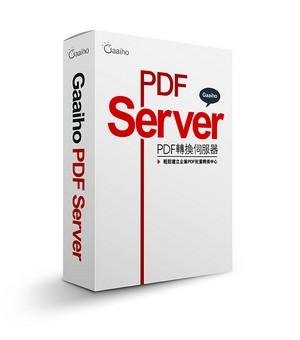 Gaaiho PDF轉換伺服器──輕鬆建立企業PDF批量轉換中心!
