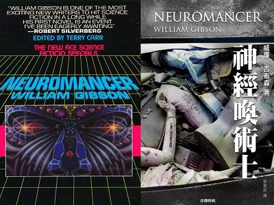 《駭客任務》、《攻殼機動隊》都得向它致敬,科幻經典尋親記:神經喚術士