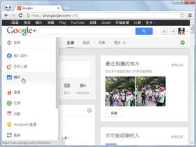 輕鬆找到特定的 Google+ 相片