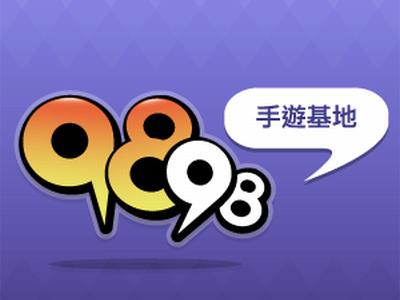 9898 手遊基地 App:網羅各大手機遊戲攻略與資訊,輕鬆玩遊戲免煩惱