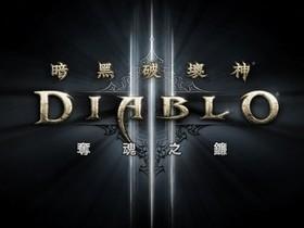 暗黑資料片《暗黑破壞神 III:奪魂之鐮》正式發布,2014 年上市