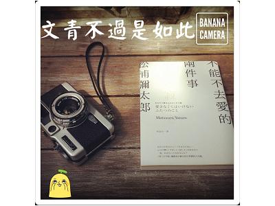 香蕉相機 App:國產攝影新作、超可愛華康中文等二十多種字型加持