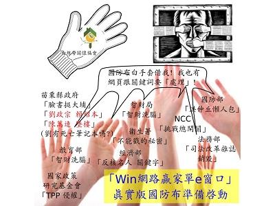 民間的非營利組織會不會變成政府單位管制網路言論與思想的白手套/國防布?