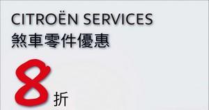 2013 CITROËN SERVICES 原廠零件優惠活動 第五波精選特惠-煞車類零件