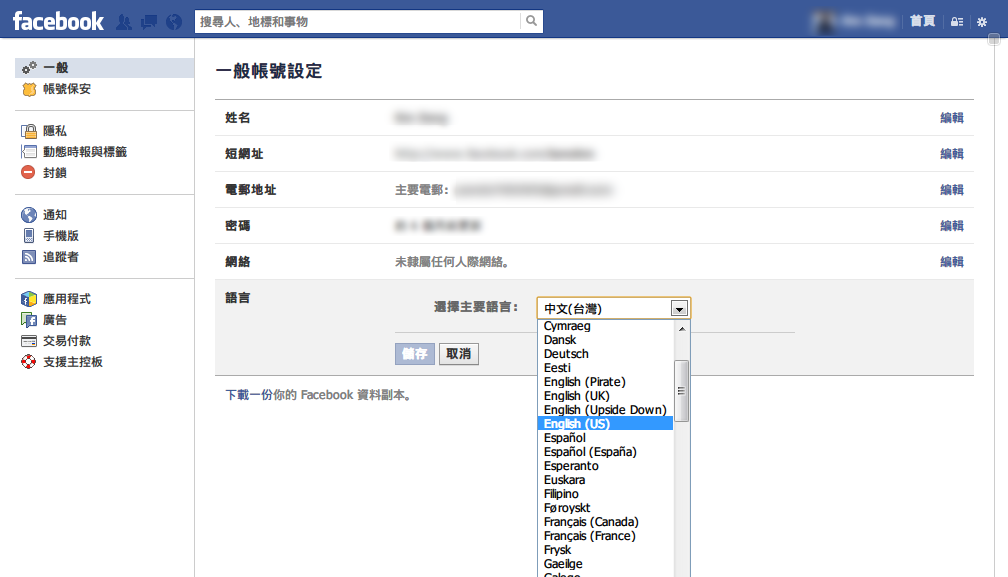 Facebook 帳戶被盜不用怕,讓信賴的朋友幫你拿回來