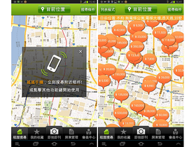 好房快租 App 評測:手機看屋租屋新趨勢,輕鬆租好房