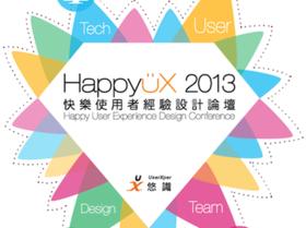 Happy UX 快樂使用者論壇:告訴你用好設計,造就快樂的使用者