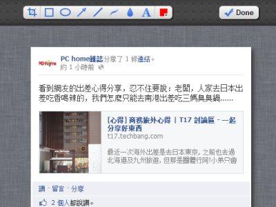 Awesome Screenshot ,擷取超長的網頁截圖的利器 | T客邦