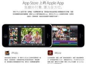 iOS 7 將在 9 月 18 日正式開放下載,買新機 iWorks 免費送給你