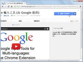 就算使用國外的公共電腦,Google 輸入工具都能讓你使用自己習慣的輸入法