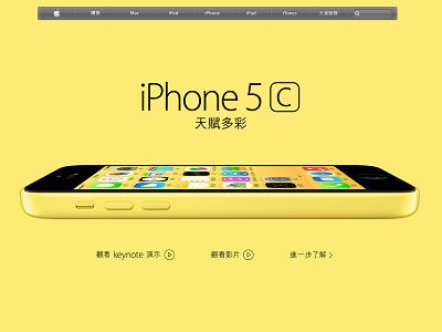 罵歸罵、預購照買單!iPhone 5c 預購估破 100 萬隻、黃色最搶手