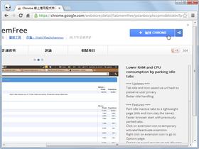 上網愈來愈慢 ? TabMemFree 釋放 Google 瀏覽器佔用的記憶體