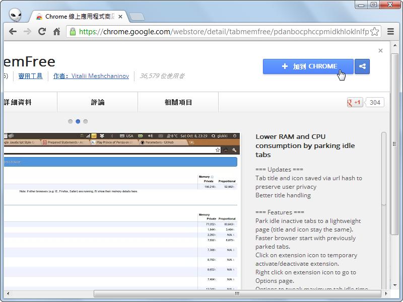 上網愈來愈慢 ? TabMemFree 釋放 Google 瀏覽器佔用的記憶體 | T客邦