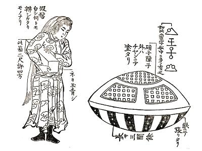 遠古的科幻小說家《外星人靈異事件》