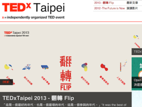 TEDxTaipei 第五屆年度大會開跑,翻轉  FL!P  六大主題登場