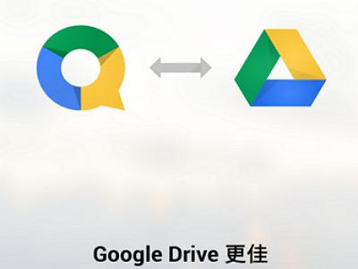 QuickOffice App免費下載,並限期送10GB的Google雲端空間