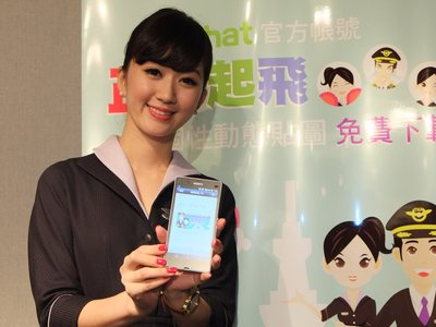 復興航空新增桃園 - 東京航線,加入 WeChat 官方帳號再抽免費機票