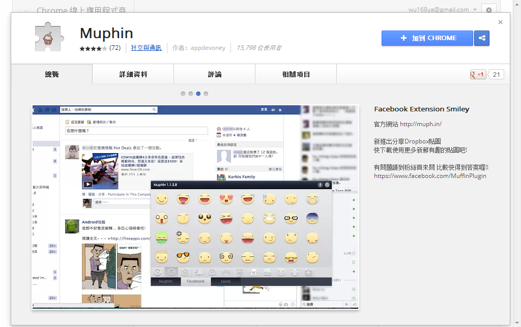 Facebook 聊天室也能用自訂貼圖