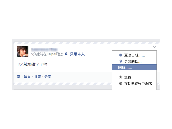 超實用!Facebook 近況更新貼文加入編輯功能,擺脫錯字大王有救了