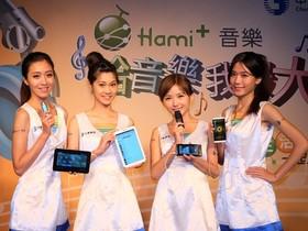 中華電信 Hami+ 音樂服務,打造全方位音樂生活