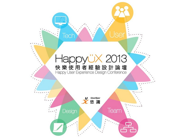 Happy UX 2013 快樂使用者經驗設計國際論壇,談談「設計」是什麼