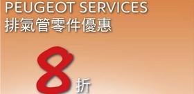 2013 PEUGEOT SERVICES 原廠零件優惠活動 10月~11月精選特惠-排氣管