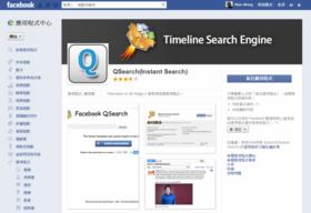 快速搜尋發表過的 Facebook 塗鴉牆訊息