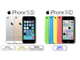 iPhone 5s / iPhone 5c 三大電信預購陸續開始,預訂網址看這邊