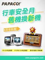 研勤科技PAPAGO! 推出舊換新年度優惠專案