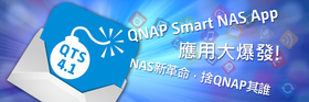 威聯通「QTS 4.1 APP 應用大爆發」發表會圓滿落幕,與聯強電信攜手合作,二次開發平台蓄勢待發。
