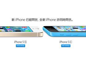 iPhone 5s 、iPhone 5c 台灣空機定價出爐,16GB 售價  22500 / 18900 元