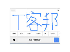 Google 為 Gmail 和 Docs 增加數十種語言的手寫輸入功能
