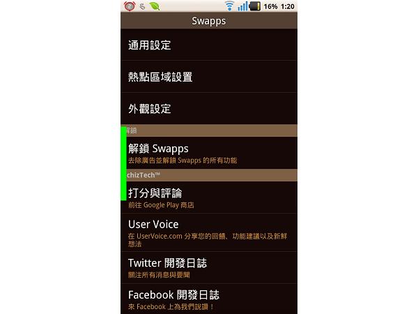 讓 Android 裝置不需離開目前使用中的 App,即可開啟別的 App