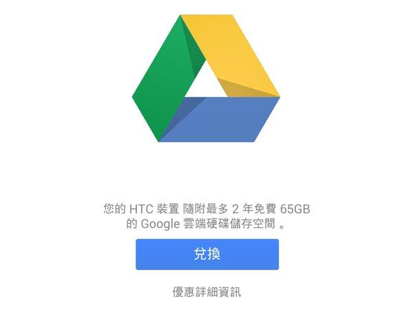 買 HTC Android 系列手機,免費送兩年最多 50GB Google 雲端硬碟空間