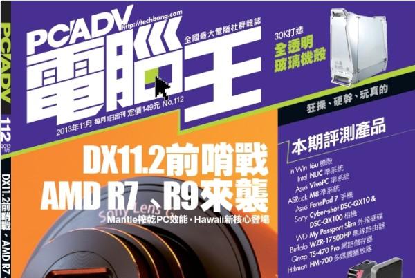 PCADV 112期、11月1日出刊:DX11.2前哨戰,AMD R7、R9來襲