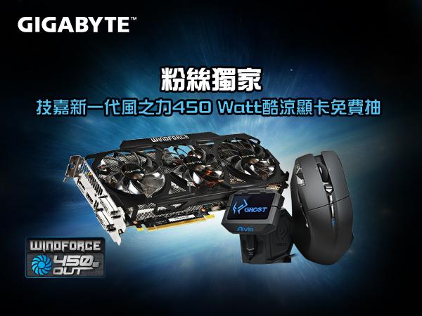 【得獎公布】加入技嘉e廚房活動,GeForce GTX 780 GHz要送出囉!!