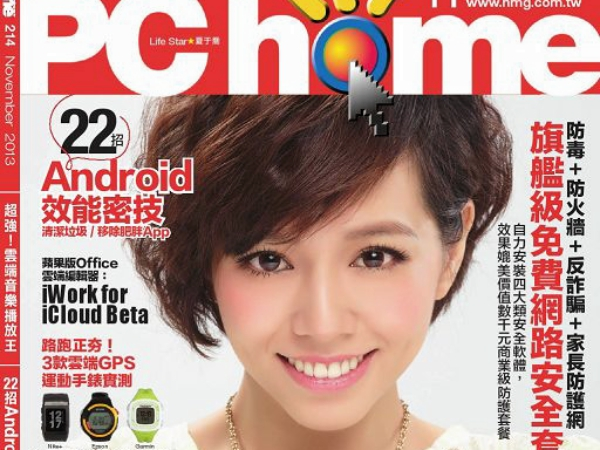 PC home 214期:11月1日出刊、打造全方位網路防護網
