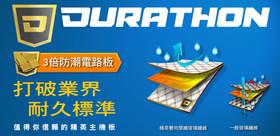 精英Durathon技術專題介紹 -- 三倍防潮電路板