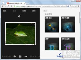 不必安裝軟體或擴充套件,上 Google+ 就能輕鬆編修相片