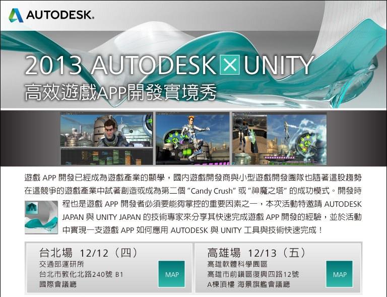 2013 AUTODESK X UNITY 高效遊戲APP開發實境秀