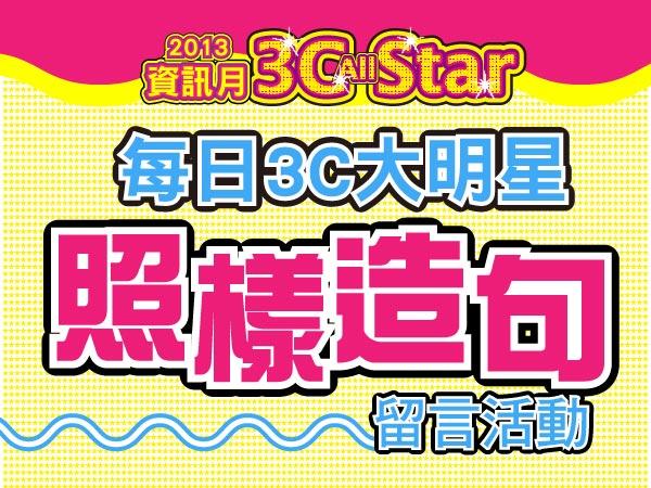 【得獎名單公佈】3C All Star 每日3C大明星  照樣造句  明星產品天天抽!