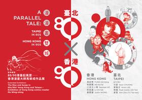 「香港週2013」傳承與創新 漫漫畫出「臺北80 X香港90」的小故事