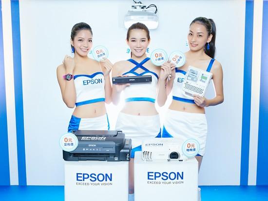 Epson 2013資訊月起跑!小資族奮力E擊 職場利器0元帶回家