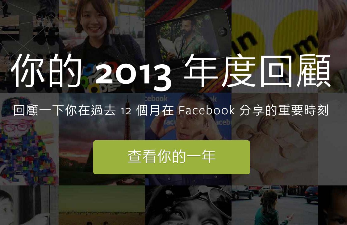 Facebook 年度回顧,看看自己的 2013 年重要時刻