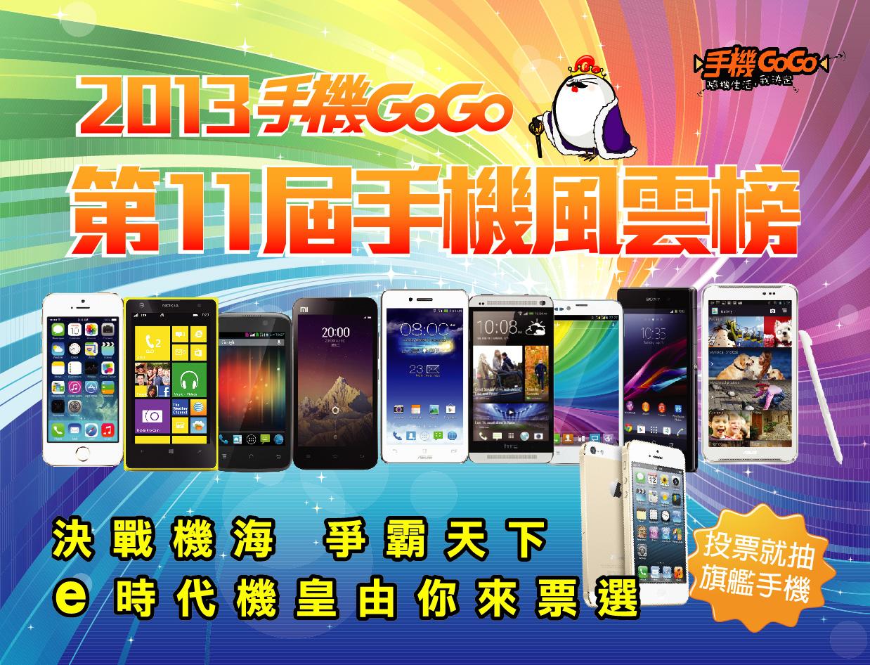 12月17日  手機 GoGo 年度盛事  倒數中 Apple iPhone 5S送給你  加碼再送Sony Xperia Z1