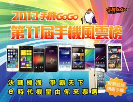 2013手機GoGo年度風雲榜 投票抽手機開始囉 送你Apple iPhone 5s 再加碼Sony Xperia Z1  加倍再送ASUS PadFone mini