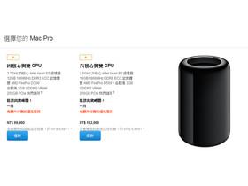 全新 Mac Pro 台灣同步開放預訂,99,900 元起跳、客製化頂配賣 31.6 萬