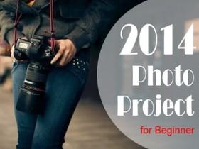 2014 年也要好好練習攝影,適合新手的自我攝影練習計畫 | T客邦